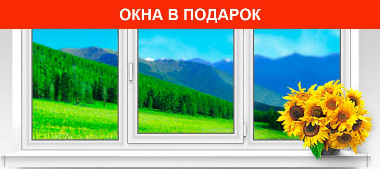 okna-v-podarok